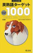 英熟語ターゲット1000 4訂版