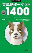 英単語ターゲット1400 4訂版(音声DL付)