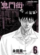 鬼門街(6)(YKコミックス)