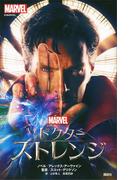 ドクター・ストレンジ(ディズニーストーリーブック)