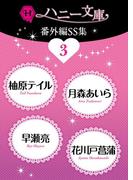 ハニー文庫番外編SS集3(ハニー文庫)