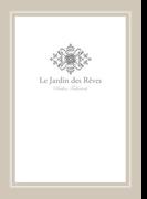 夢の庭「愛と混乱のレストラン」シリーズ番外編プレミアム小冊子