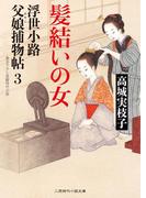 髪結いの女(二見時代小説文庫)