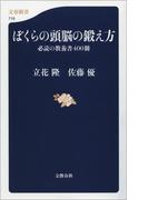 ぼくらの頭脳の鍛え方 必読の教養書400冊(文春新書)
