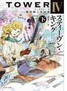 ダークタワー IV 魔道師と水晶球 下(角川文庫)