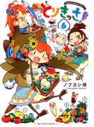 とりきっさ! 6 (RYU COMICS SPECIAL)(RYU COMICS SPECIAL)