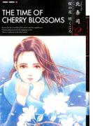 桜の花咲くころ (ゼノンコミックスDX)