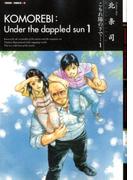 こもれ陽の下で・・・ ① (ゼノンコミックス)