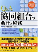 協同組合の会計と税務 Q&A 平成29年7月改訂