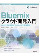 IBM Bluemixクラウド開発入門 Webから拡張知能Watsonまで実践解説