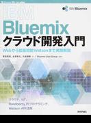 IBM Bluemixクラウド開発入門 Webから拡張知能Watsonまで実践解説 (Software Design plusシリーズ)(Software Design plus)