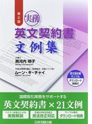 実務英文契約書文例集 第2版
