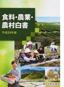 食料・農業・農村白書 平成29年版