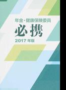 年金・健康保険委員必携 2017年版