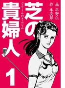 【全1-8セット】芝の貴婦人