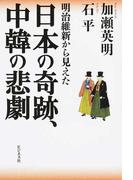 明治維新から見えた日本の奇跡、中韓の悲劇