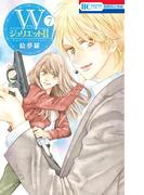 WジュリエットII (7)(花とゆめコミックス)