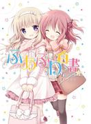 ふあふわ白書(1)(百合姫コミックス)