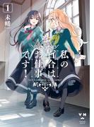 私の百合はお仕事です!(1)(百合姫コミックス)