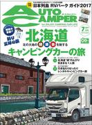 AutoCamper (オートキャンパー) 2017年 7月号