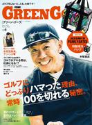 GREEN GORA [グリーン・ゴーラ]Vol.6 by YOUNG GOETHE 2017年8月号:GOETHE[ゲーテ]増刊