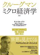 クルーグマン ミクロ経済学(第2版)