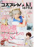 アニメ&ゲームコスプレMAKE&STYLE