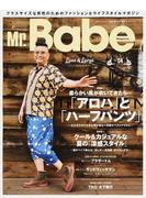 Mr.Babe Magazine VOL.04 柔らかい風が吹いてきたら…「アロハ」と「ハーフパンツ」