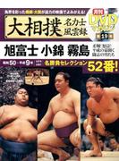 大相撲名力士風雲録 19 月刊DVDマガジン