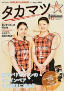 タカマツ☆ バドミントン高橋礼華&松友美佐紀パーフェクトNAVI (B.B.MOOK Badminton MAGAZINE+α)(B.B.MOOK)