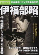 伊福部昭 日本楽壇とゴジラ音楽の巨匠 (日本の音楽家を知るシリーズ)