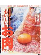 関西おいしいお肉グランプリ 関西肉本150軒