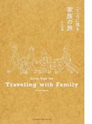 こころに残る家族の旅