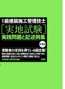 1級建築施工管理技士〈実地試験〉実践問題と記述例集 第7版