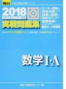 大学入試センター試験実戦問題集数学Ⅰ・A (2018−駿台大学入試完全対策シリーズ)