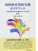 知的財産契約実務ガイドブック 各種知財契約の戦略的考え方と作成 第3版