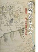 """宿命ある人々 孫悟空−追っかけ""""西域""""ひとり旅 (JIHYO BOOKS)"""