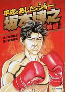 平成のあしたのジョー坂本博之物語