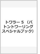 トワラー 5 (バトントワーリング スペシャルブック)