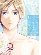 【全1-7セット】オメガ・シンドローム(BF Series)