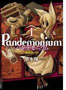 【全1-2セット】パンデモニウム ―魔術師の村―(IKKI コミックス)