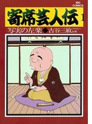 【全1-11セット】寄席芸人伝(ビッグコミックス)