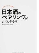 日本酒のペアリングがよくわかる本 もっとおいしく!もっと楽しく!