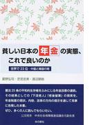 貧しい日本の年金の実態、これで良いのか 世界で23位−中国と韓国の間