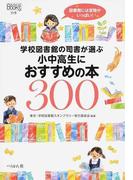 学校図書館の司書が選ぶ小中高生におすすめの本300 (なるにはBOOKS)