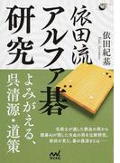 依田流アルファ碁研究 よみがえる、呉清源・道策