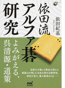 依田流アルファ碁研究 よみがえる、呉清源・道策 (囲碁人ブックス)