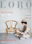 LORO 都市生活とインテリアのトータル・コーディネート・マガジン 23 私の一脚 (ワールド・ムック)(ワールド・ムック)