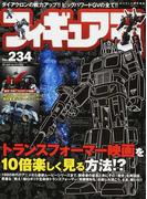 フィギュア王 No.234 特集・トランスフォーマー映画を10倍楽しく見る方法!?