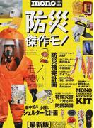 防災傑作モノ 最新版〈防災用品カタログ〉